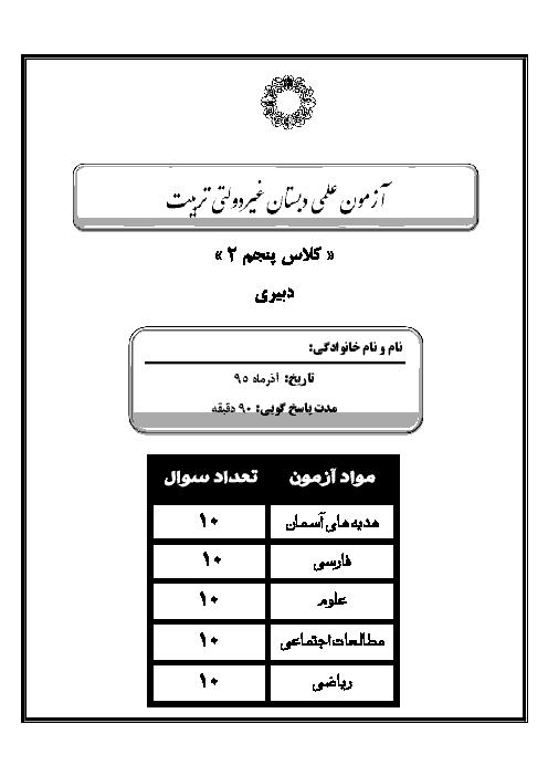آزمون علمی جامع دروس پایه پنجم دبستان + کلید | آذرماه 95