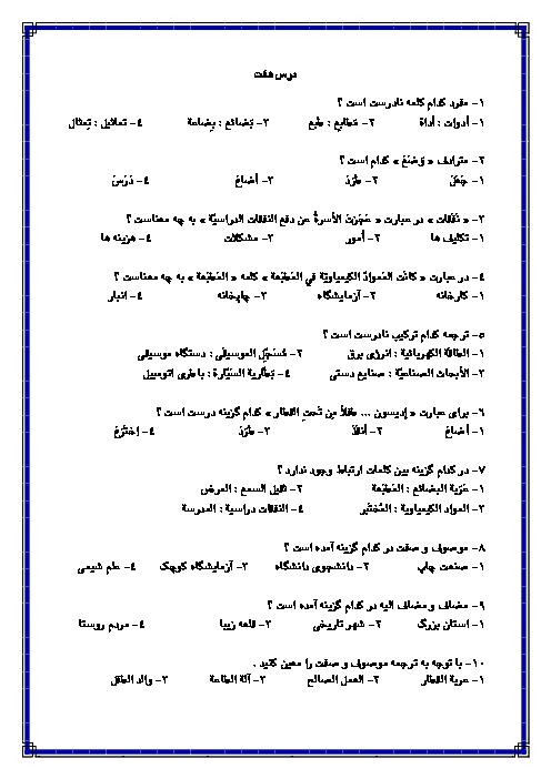 آزمون تستی عربی نهم  | الدَّرْسُ السّابِعُ: ثَمَرَةُ الْجِدِّ