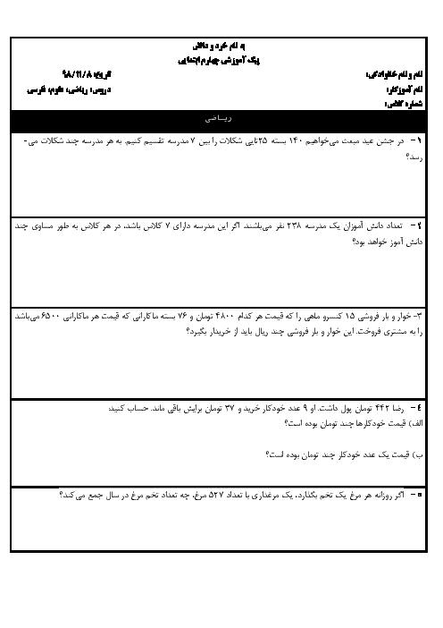 پیک آدینه کلاس چهارم دبستان شهید صدوقی اسفراین | هفته اول بهمن