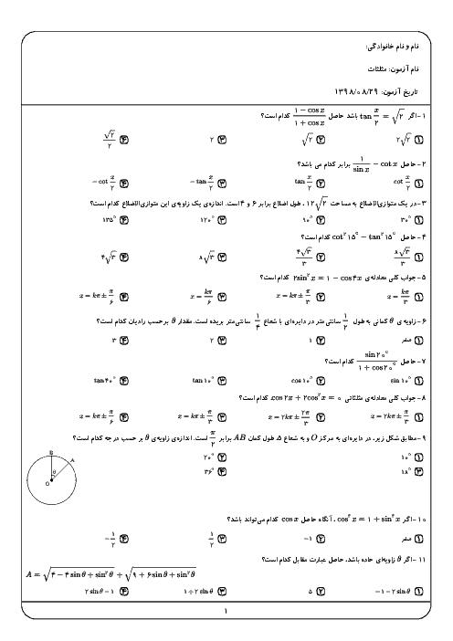 سوالات تستی ریاضی (3) دوازدهم   فصل 2: مثلثات