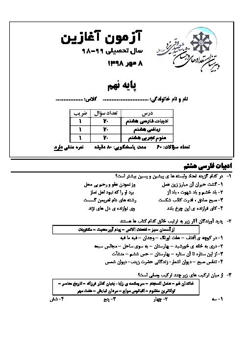 آزمون آغازین ورودی از پایه هشتم به نهم دبیرستان تیزهوشان شهید صدوقی | مهر 1398