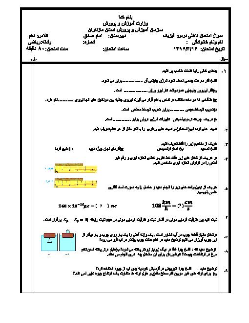 سوالات امتحان پایانی فیزیک (1) پایۀ دهم رشتۀ ریاضی دبیرستان امام صادق (ع) مازندران | خرداد 96