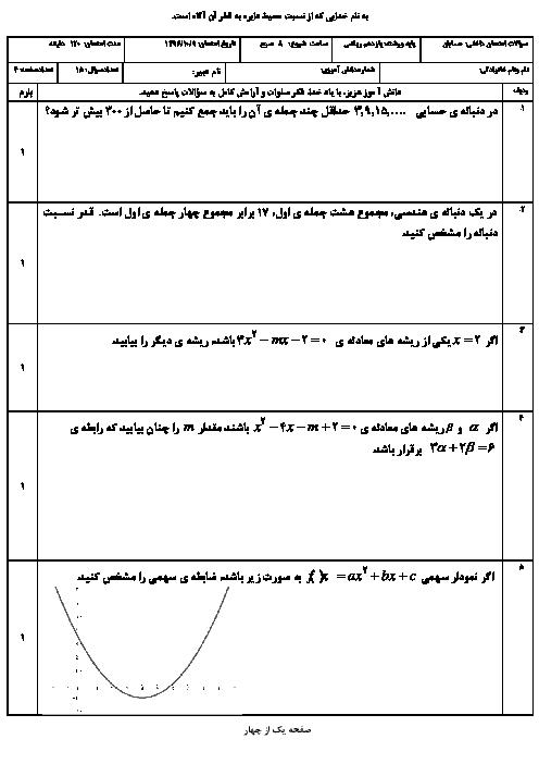 سوالات امتحان ترم اول حسابان (1) یازدهم دبیرستان خواجه عبداله انصاری | دیماه 1396