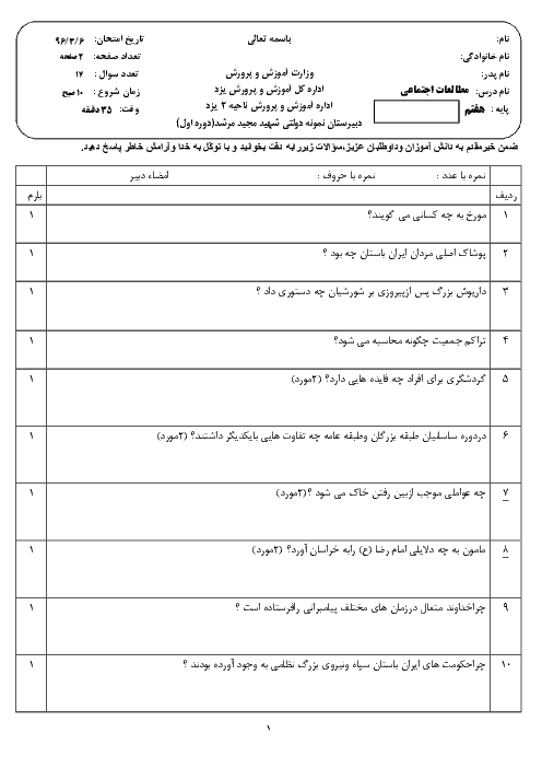آزمون نوبت دوم مطالعات اجتماعی هفتم مدرسه شهید مجید مرشد | خرداد 1396