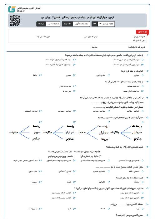 آزمون چهارگزینه ای فارسی و املای سوم دبستان | فصل 6: ایران من