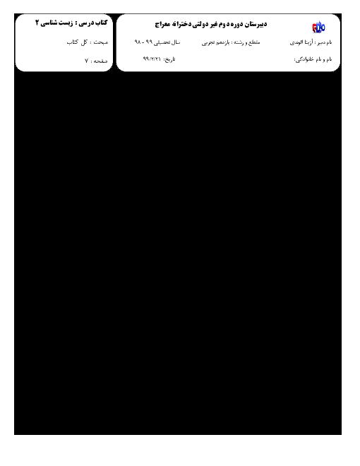 آزمون تستی نوبت دوم زیست شناسی یازدهم دبیرستان معراج | خرداد 1399
