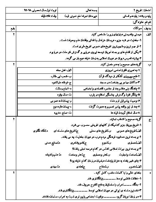 آزمون نوبت اول تاریخ (2) یازدهم دبیرستان امام خمینی پارسیان | دی 1397