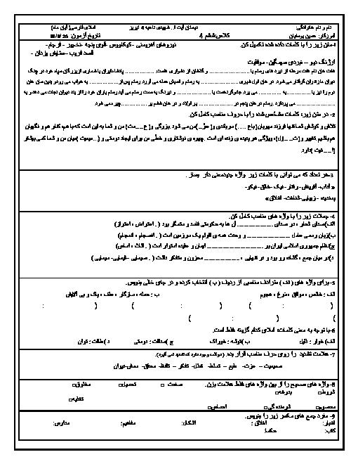 آزمون مدادکاغذی فارسی ششم دبستان آیت الله شهیدی تبریز | مستمر آبان ماه: درس 1 تا 6