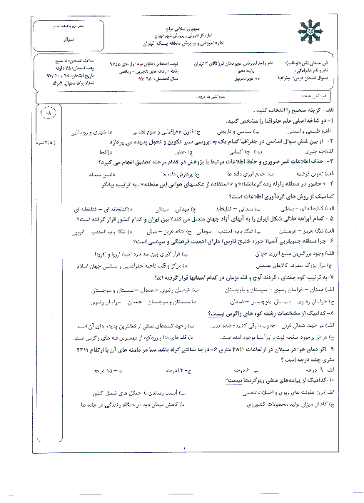 سؤالات و پاسخنامه امتحان ترم اول جغرافیای ایران دهم دبیرستان فرزانگان 2 | دی 1397