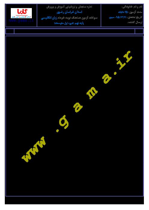 سوالات امتحان هماهنگ استانی نوبت دوم خرداد ماه 95 درس زبان انگلسی پایه نهم با پاسخ | نوبت صبح خراسان رضوی