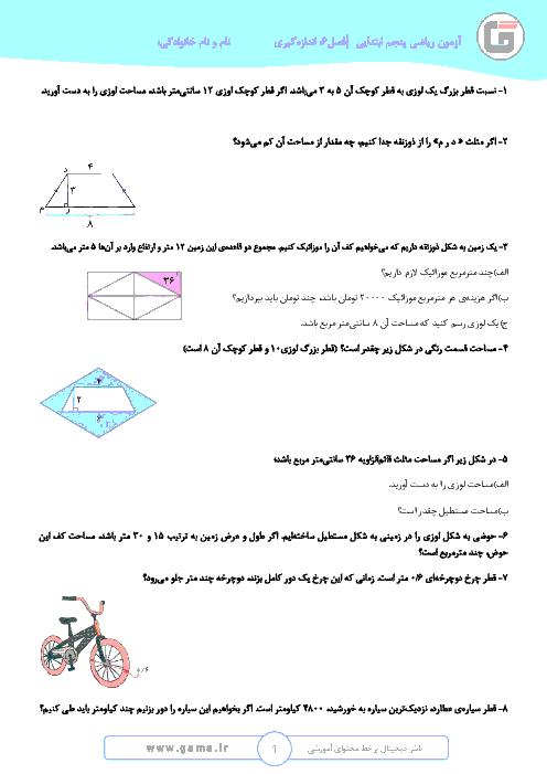 آزمونک ریاضی پنجم دبستان جامی سرعین | فصل 6: اندازه گیری