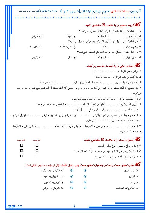 آزمون مداد و کاغذی علوم تجربی کلاس چهارم دبستان حمیدی کاشان | درس 3 و 4