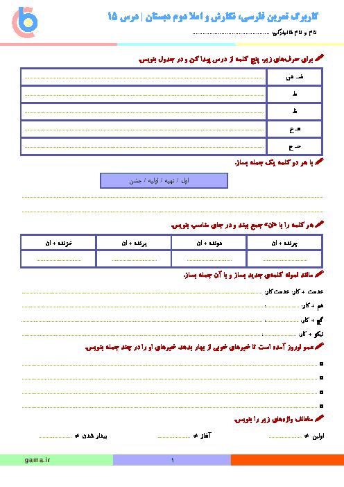 کاربرگ تمرین فارسی، نگارش و املا دوم دبستان | درس 15: نوروز