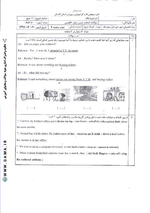 امتحان هماهنگ استانی زبان انگلیسی پایه نهم نوبت دوم (خرداد ماه 97) | استان گلستان (نوبت صبح) + پاسخ