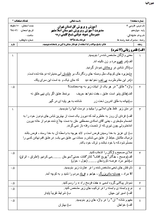 پیش آزمون نوبت دوم فارسی دوازدهم دبیرستان نمونه دولتی شیخ کلینی   اردیبهشت 1398 + پاسخ