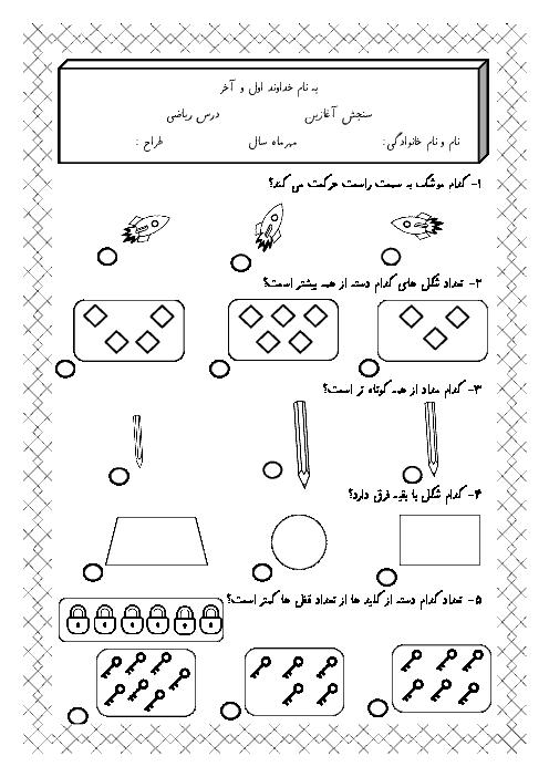 آزمون سنجش آغازین کلاس دوم دبستان شهید صدری | مهر ماه 1397