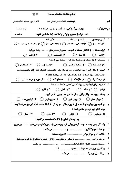آزمون هماهنگ نوبت دوم مطالعات اجتماعی ششم دبستان | منطقه 5 تهران ـ خرداد 1397
