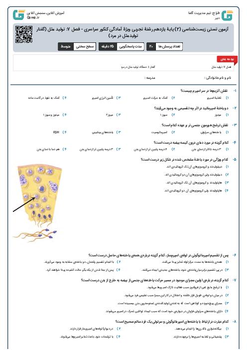 آزمون تستی زیستشناسی (2) پایۀ یازدهم رشتۀ تجربی ویژۀ آمادگی کنکور سراسری - فصل 7: تولید مثل (گفتار 1- دستگاه تولیدمثل در مرد)
