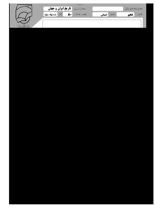 سوالات امتحان نوبت اول تاریخ ایران و جهان (1) پایه دهم رشته انسانی با پاسخ   دبیرستان غیر دولتی باقرالعلوم تهران- دی 95