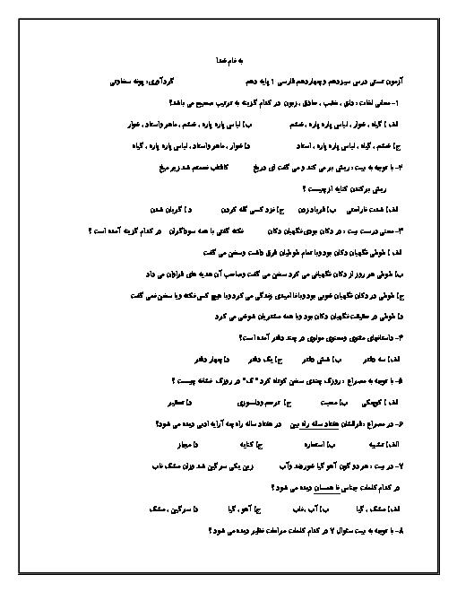 سوالات آزمون تستی فارسی (1) دهم دبیرستان روشنگران | فصل 6: ادبیات حماسی (درس 12 و 13)