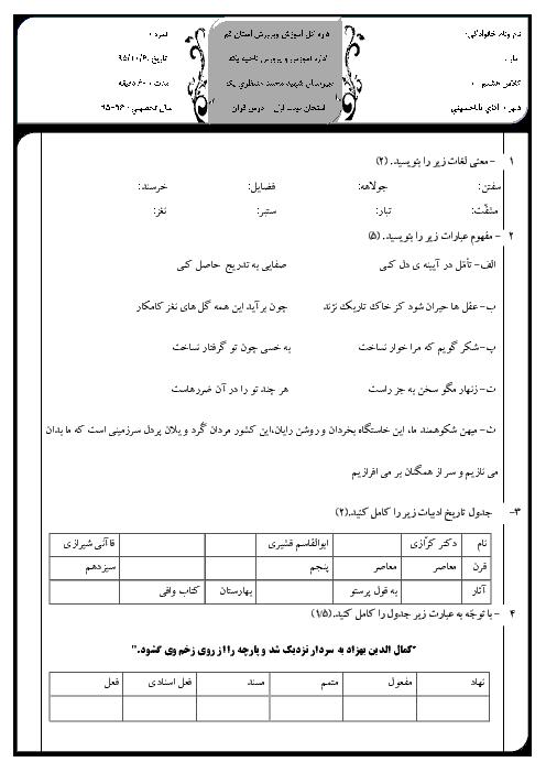 آزمون نوبت اول ادبیات فارسی هشتم دبیرستان شهید محمد منتظری قم | دیماه 95