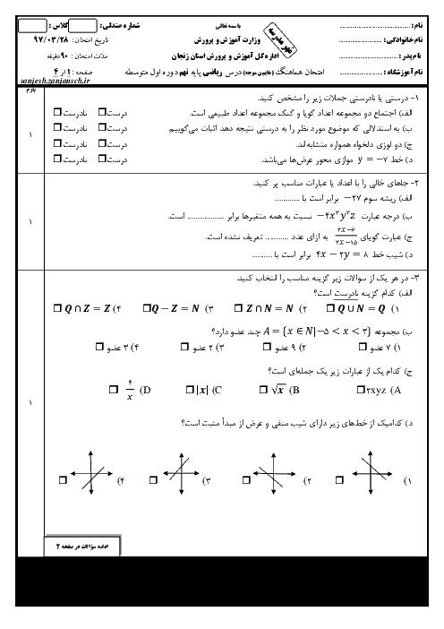 مجموعه آزمونهای هماهنگ استانی ویژه غایبین موجه نوبت دوم (خرداد ماه 97) پایه نهم | استان زنجان + پاسخ