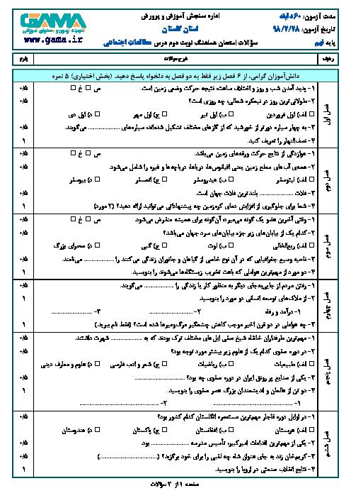 سؤالات امتحان هماهنگ استانی نوبت دوم مطالعات اجتماعی پایه نهم استان گلستان | اردیبهشت 1398