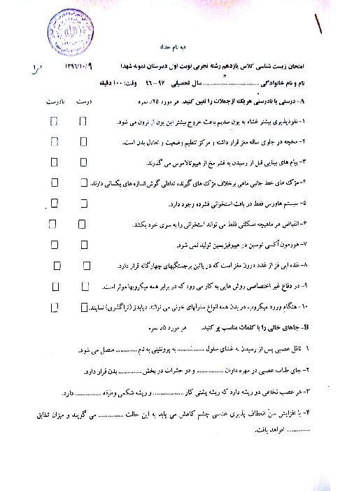 سوالات امتحان نوبت اول زیست شناسی (2) پایه یازدهم دبیرستان نمونه دولتی شهدای انزلی | دی 1396
