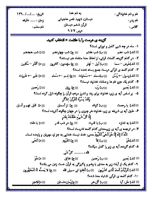 ارزشیابی مستمر قرآن ششم دبستان شهید حاجیانی | درس 7 تا 9