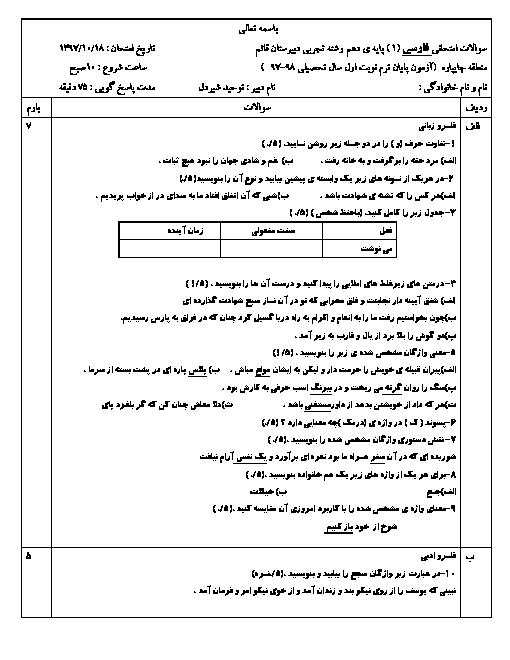 آزمون پایانی نیمسال اول فارسی (1) دهم دبیرستان قائم | دی 1397