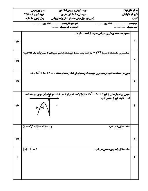 آزمون نوبت اول حسابان (1) یازدهم دبیرستان حاج محمود مفیدی | دی 1397