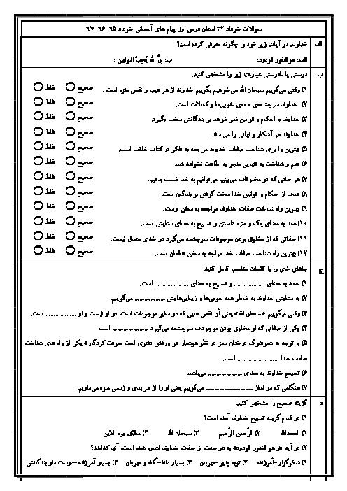 سوالات هماهنگ خرداد 32 استان کشور   درس 1 هدیههای آسمانی نهم ( در سالهای 95 - 96 - 97)