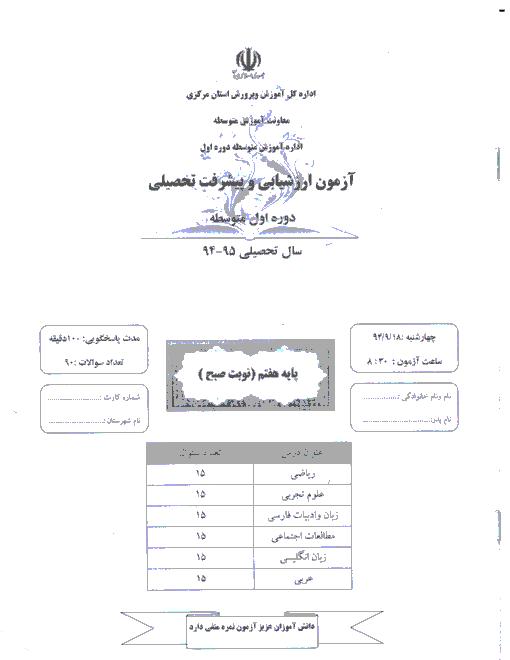 مرحله اول آزمون پيشرفت تحصيلي پايه هفتم استان مرکزی | آذر 94