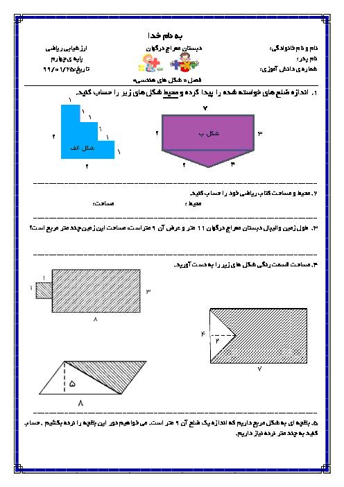 آزمونک ریاضی چهارم دبستان حضرت مهدی (عج) درگهان | فصل 6: شکلهای هندسی