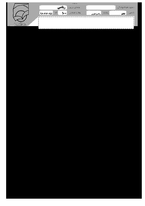 سوالات و پاسخ تشریحی امتحان پایانی ریاضی (1) پایه دهم دبیرستان باقرالعلوم منطقۀ 2 تهران | خرداد 96