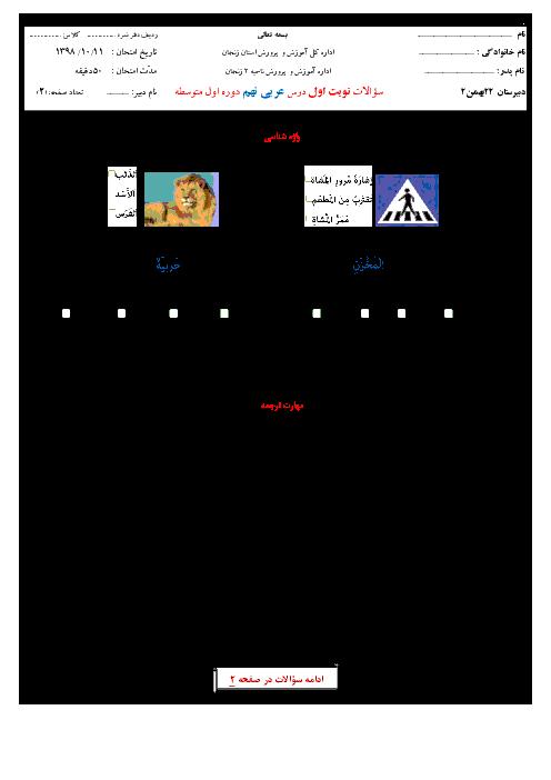 آزمون ترم اول عربی نهم دبیرستان 22 بهمن | دی 98
