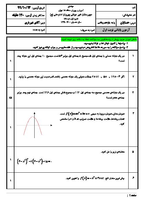 سوالات امتحان میان ترم اول حسابان (1) یازدهم دبیرستان پیروان امام علی (ع) | دی 1399