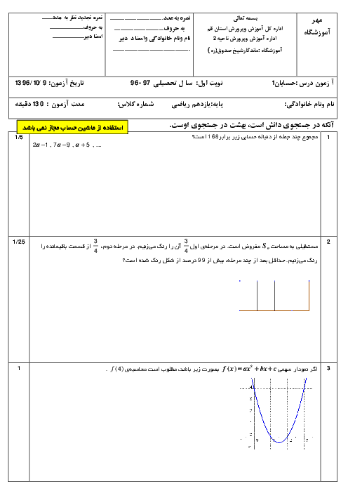 آزمون نوبت اول حسابان (1) یازدهم دبیرستان ماندگار شیخ صدوق | دی 1396