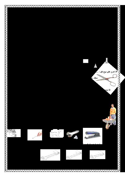 تکلیف آدینه علوم تجربی پنجم دبستان شهید میاحی   درس 8 و 9: کارها آسان میشود