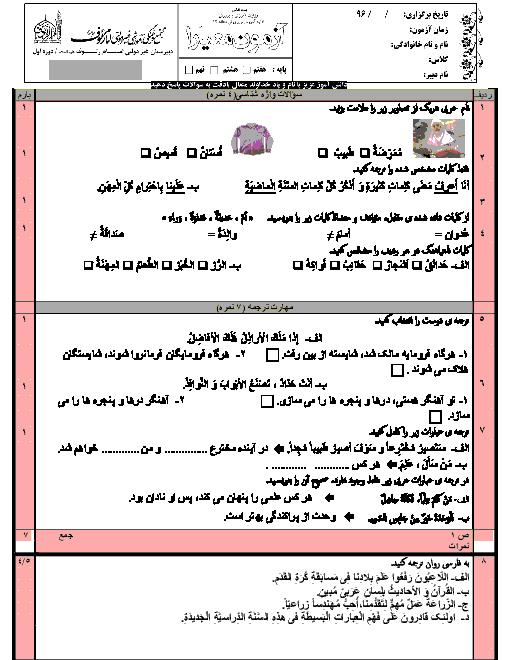 آزمون میان نوبت اول عربی هشتم مدرسه امام رئوف   درس 1 تا 3