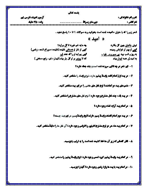 امتحان دوره ای فصل 4 فارسی نهم مدرسه شهید صدوقی یزد   نام ها و یادها