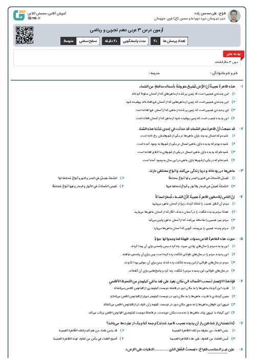 آزمون درس 3 عربی دهم تجربی و ریاضی
