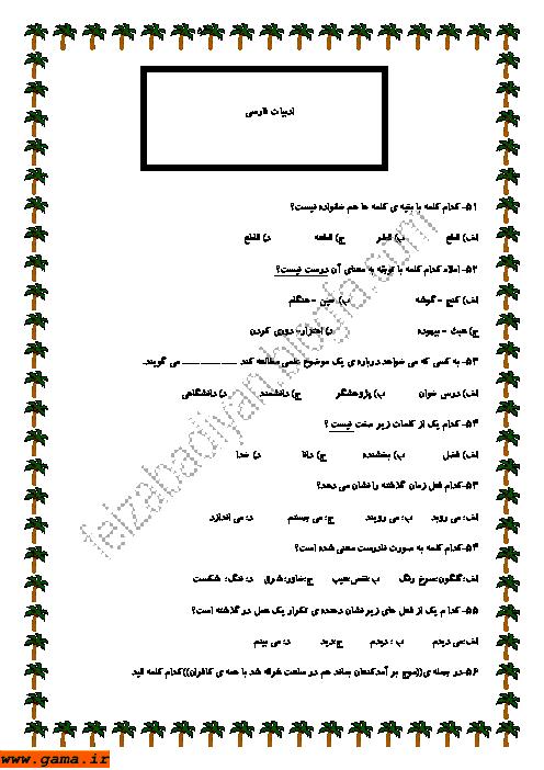 سوالات تستی فارسی پنجم دبستان
