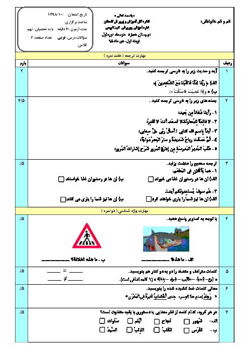 آزمون نوبت اول عربی نهم مدرسه حمزه   دی 1398