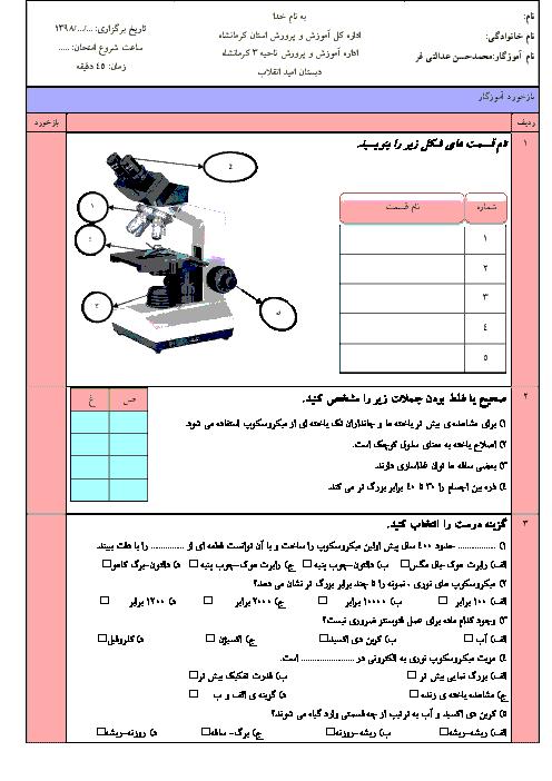 ارزشیابی مستمر علوم تجربی ششم دبستان امید انقلاب کرمانشاه | درس 10 و 11