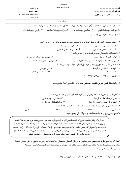 آزمونک فصل زمین ساخت ورقه ای علوم تجربی نهم مدرسه شهید هاشمی نژاد مشهد