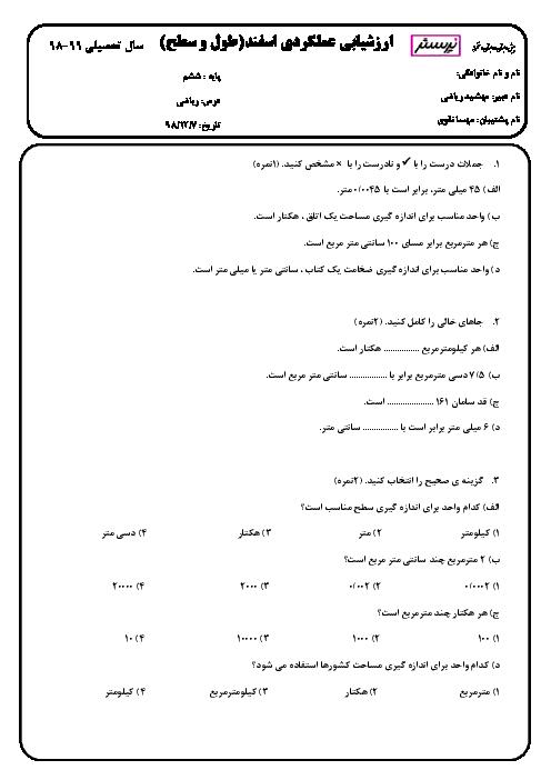 آزمون ریاضی ششم دبستان دخترانه پرسش | فصل 5: اندازه گیری (طول و سطح)
