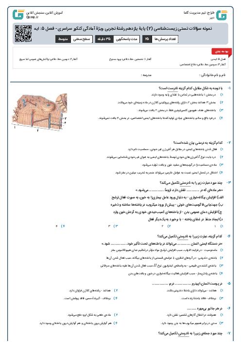 نمونه سؤالات تستی زیستشناسی (2) پایۀ یازدهم رشتۀ تجربی ویژۀ آمادگی کنکور سراسری - فصل 5: ایمنی