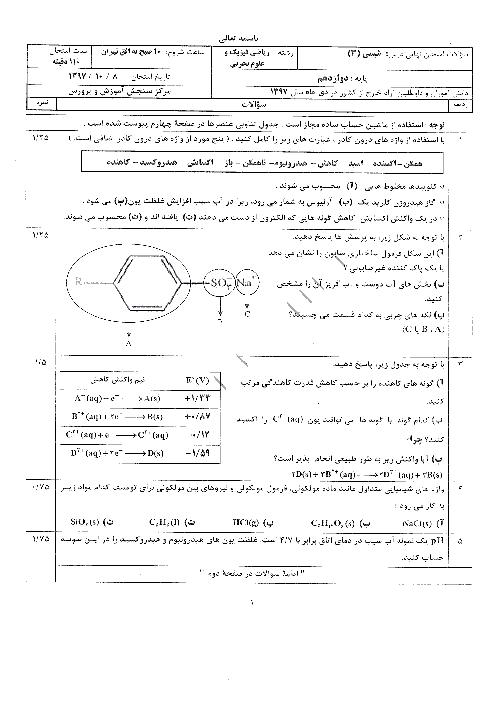 آزمون نوبت دوم شیمی (3) دوازدهم هماهنگ خارج از کشور | دی 1397