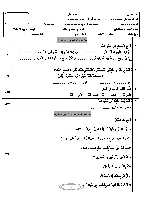 نمونه سؤال امتحانی نوبت دوم عربی دوازدهم انسانی | (سری 1) استان مرکزی + پاسخ